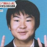 【ボーガン殺人】野津英滉の二つの顔「友達が多く素行に問題なし」「いつも1人でいてトラブル絶えず」