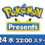 【速報】明日6月24日にポケモン新作発表会を生放送!今度こそダイパリメイクもしくは剣盾DLC第3弾くるー?