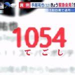 【衝撃】手越祐也ツイッター「1054」は「てごし」だけじゃなかった!?アカウントに込められた本当の意味