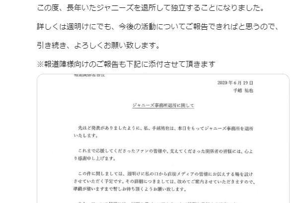 【Twitter開設】手越祐也、8年前にもツイッターやっていた!元AKB48アイドルの騒動で発覚