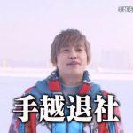 【悲報】手越祐也、イッテQ追放に!ジャニーズ退所を受け