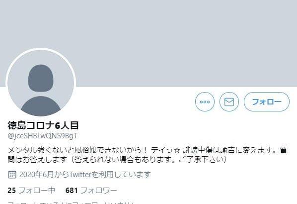 【本物?】徳島コロナ6人目がツイッター開設!?「報道等に不満がありアカウント作成しました」