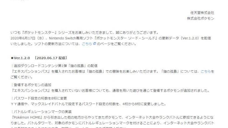 【速報】ポケモン剣盾アップデートで「バトルレギュレーションマーク」実装!過去作から連れてきたポケモンがランクバトル・公式大会に参加可能に