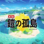 【速報】ポケモン剣盾エキスパンションパス「鎧の孤島」ダウンロード開始!ソフトの更新を押してみよう