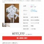【価値あるの?】盗めるアート展に便乗して自作の作品をメルカリに出品する人続出!500万円超えも