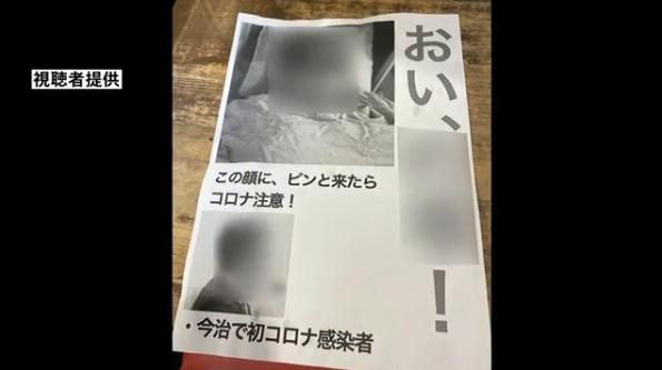 【愛媛】今治市でコロナ差別!飲食店に感染者を誹謗中傷するビラ 男性がスッキリで被害打ち明ける