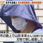 【日大生刺殺事件】堀藍容疑者は茨城の甲子園常連の有名私立高校出身!あそこしかないのでは!?