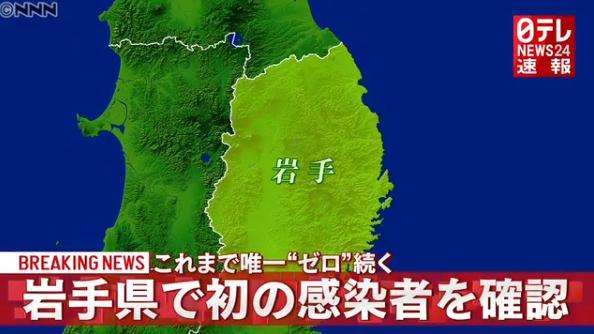 岩手 県 コロナ 感染 者 速報 新型コロナウイルス...
