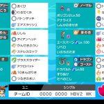 【ポケモン剣盾】シーズン8・シングル使用構築「アッキわるだくみバトン」