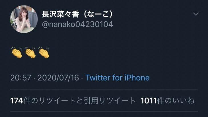 【炎上】元欅坂46・長沢菜々香、改名を受け「拍手」か