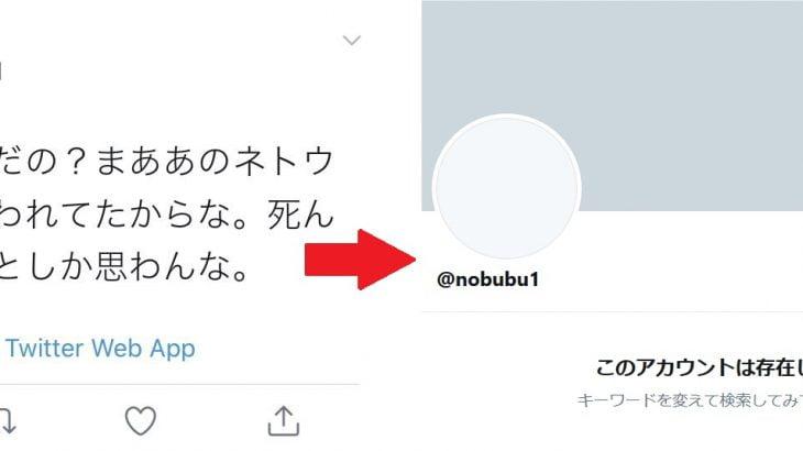 【炎上】nobubu1、堀田延氏になりすまし三浦春馬に誹謗中傷!「厳正に対処する」