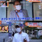 【ポテサラ論争】ポテトサラダ騒動がテレビのニュースに!同じ高齢男性のコメントがひどい