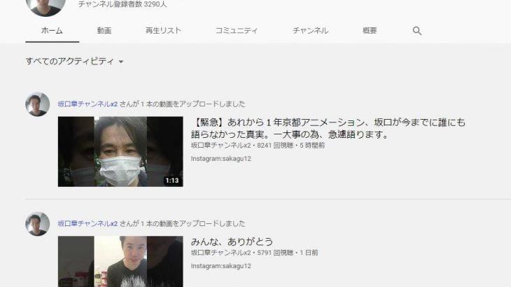 【朗報】坂口章、三浦春馬死亡を祝杯した動画がYouTubeの規約違反で即削除!運営に目を付けられた!?