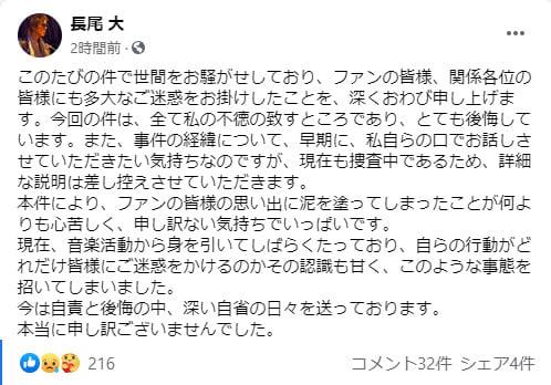 【後悔】Do As Infinity元メンバー長尾大、Facebookで謝罪 大渡亮、ツイッターで絶句