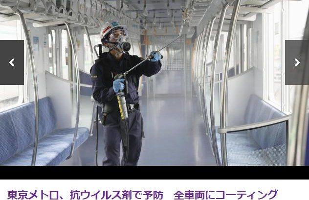 【情報なし】東京メトロの新型コロナ対策の抗菌剤「シルフィーミストAG」とは?得体の知れない薬剤に不安の声も