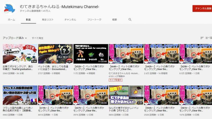 【爆伸び】「魚操作でポケモンRSクリア」チャンネル登録者数が1日で6倍に爆増!なお、ムロタウンから抜けられず