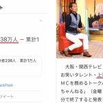 【草】「感染者238万人」「上沼恵美子6565歳」マスコミの誤植続く
