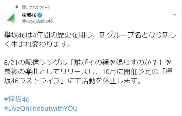 【再出発】欅坂46の改名理由は?ファンの間では平手友梨奈のイメージ脱却説が濃厚