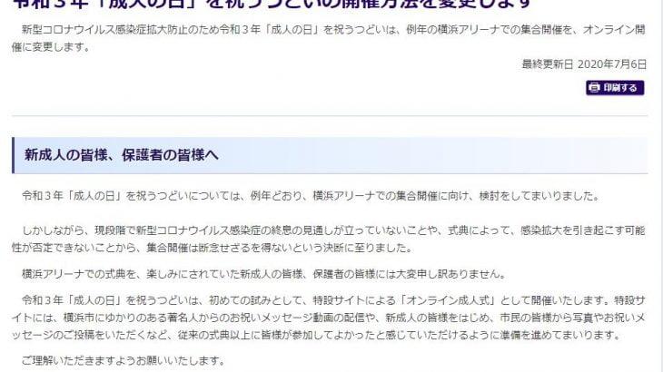 【横浜市】オンライン成人式に「嬉しい」「あり得ない」と賛否 反対派は陽キャとの声も