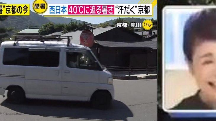 【放送事故】グッディ安藤優子、熱中症のリポーターに大爆笑→ネットで炎上