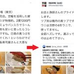 【炎上】羽田市場の寿司屋に「岩手のウニはミョウバン入りでコスパ悪い。つぶ貝も真つぶじゃない」などと酷評→公式「全部ハズレです。通ぶってデタラメ言うのは止めて」と反論