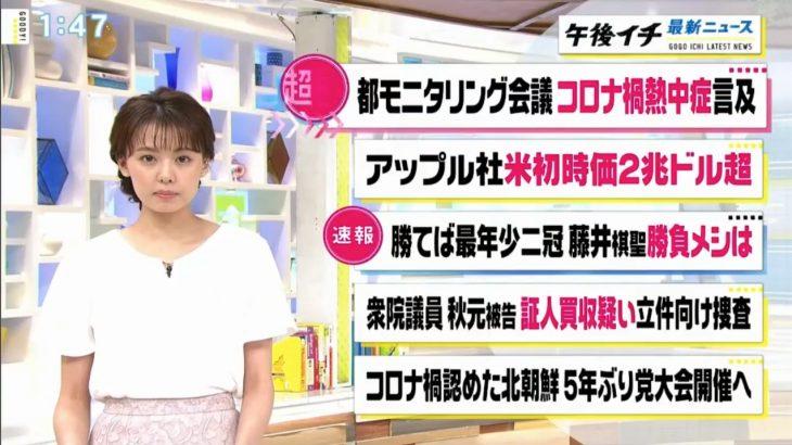 【炎上】グッディ安藤優子、炎天下リポート騒動をスルー ツイッターでは謝罪を求める声