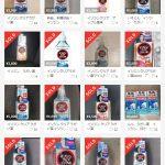 【警告】イソジンクリアがメルカリに大量転売→売り切れ続出 ※ポビドンヨード入ってません