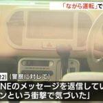 【上級無罪?】田川市川宮の交通事故で42歳男性死亡 犯人の22歳女子大生は逮捕されず