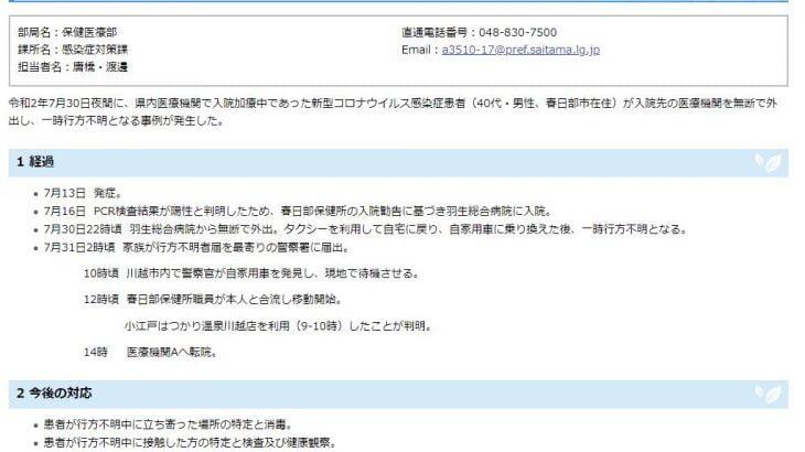 【逃走】埼玉のコロナ感染者が脱走し温泉に「こういうバカを特定してほしい」