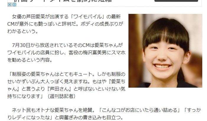【炎上】「芦田愛菜のバストの急成長に熱視線」アサ芸プラスの記事がゲスすぎると批判殺到→「ツイフェミ出番やで」