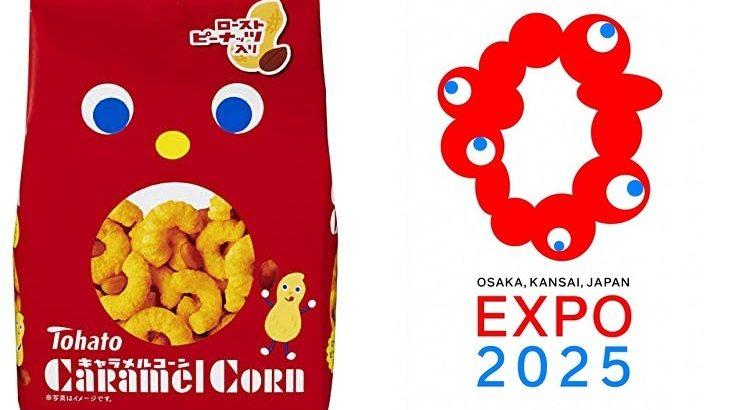 【コロシテくん】キャラメルコーンの東ハト、大阪万博ロゴに反応!「ボク、なんか話題になってる・・・」