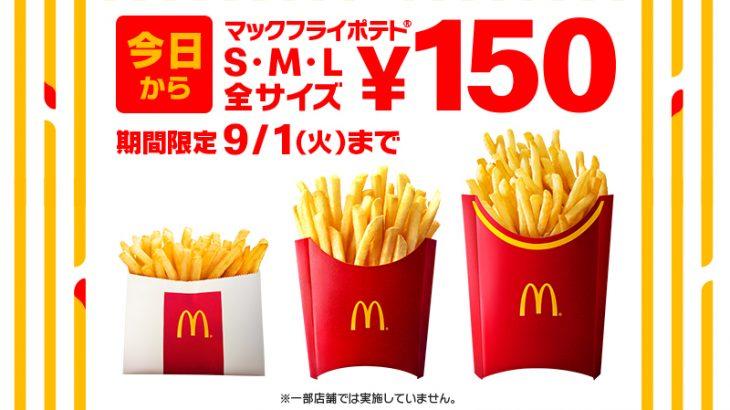 【本当?】マックのポテト、全サイズ150円に!Lサイズがいつもより少ないとの声も