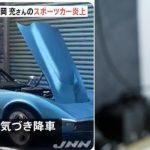 """【話題】松岡充のシボレー・コルベットが""""物理的""""に炎上!「車で何かやらかしたと思った」"""