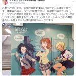 【フェミ?】村上さとこ議員、京都市地下鉄の応援キャラクターが「男性目線」だとケチを付ける→批判殺到も「絵柄そのものには言及してない」「意見や批判は自由」と反論!