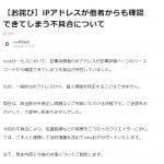 【炎上】noteソースコードからIPアドレスが流出する不具合!→指原莉乃、楠栞桜など有名人の書き込みが割れる!?双方は否定