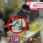 【ケチとの声も】レジ袋有料化でポリ袋ハンターが急増!→「ハリーポッターに見えた」「エコバッグ汚れたらやじゃん」