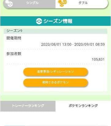 【ポケモン剣盾】ランクマ・シーズン9開始!ダブルではヌメルゴン、ウォーグルが爆増→ブリムオンが激減
