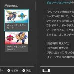 【速報】ポケモン剣盾ランクマ・シリーズ6のルール発表!シーズン8で使用率トップ10位に入ったポケモンが使用不可に