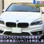 【速報】竹内麻理亜容疑者、夫と娘の4人家族 BMWは旦那の金で購入?