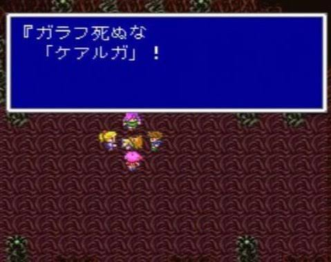 【FF】「ケアルガ」がトレンド入り!発音は背脂派、かに玉派かで議論