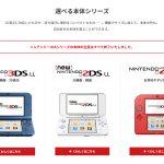 【話題】ニンテンドー3DS生産終了で過去作ポケモンの価値が高騰しそう!?
