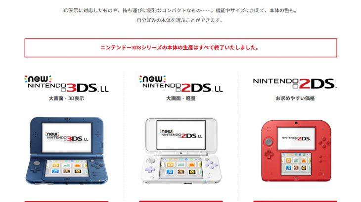 【悲報】ニンテンドー3DS生産終了で携帯ゲーム機はSwitch Lightのみに!「携帯ゲーム機の終焉か」