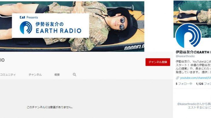 【爆速対応】伊勢谷友介のYouTube全削除!Twitterも非公開に