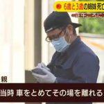 【炎上】高松市に止めた車で子供2人が意識失い救急搬送→熱中症で死亡 母親が置き去り、殺人だと批判殺到