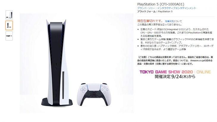 【朗報】Amazon、PS5転売ヤーを削除!「現在在庫切れです」に