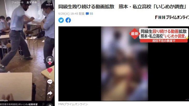 【炎上】熊本・有明高校のいじめ動画、ニュースになる 学校は暴力行為認める