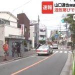 【飲酒運転】山口達也の事故現場の場所はどこ?正久保通りの交差点と判明!