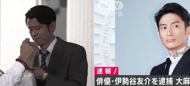 【大麻】伊勢谷友介、未満警察で逮捕される「現実でも捕まってしまった」
