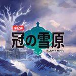 【何時?】ポケモン剣盾・冠の雪原配信時間は当日午後10時の可能性