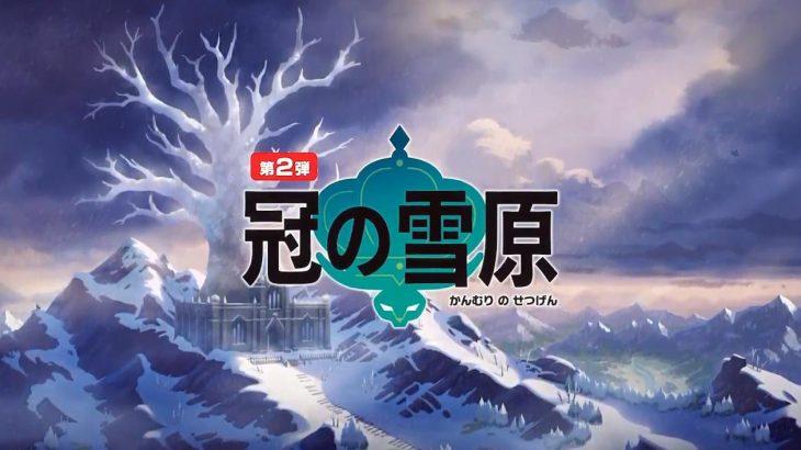 【警告】ポケモン剣盾・冠の雪原の配信時間は13時確定コラ拡散